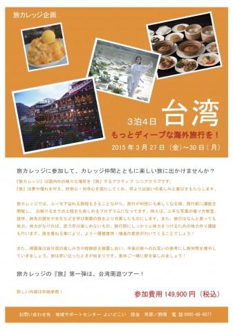 台湾旅行パンフ