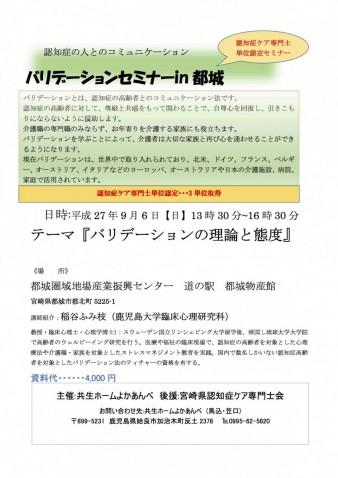 バリデーションセミナー【都城】 修正