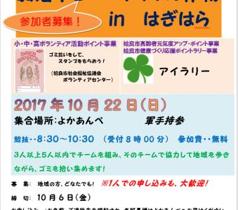 第3回 加治木ビューティフル作戦 in はぎはら 参加者募集!!