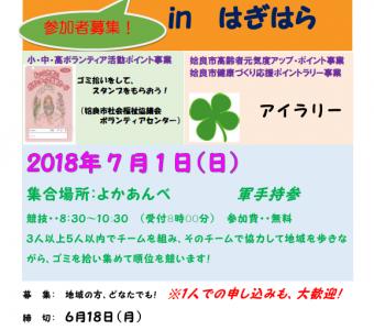 第4回 加治木ビューティフル作戦 in はぎはら参加者募集!!